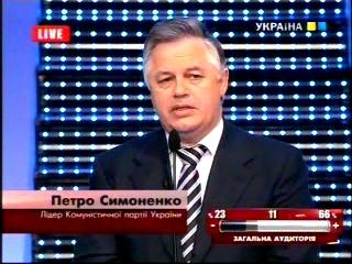 Лидер Коммунистической Партии Петр Симоненко четко охарактеризовал политическое противостояние двух крупнейших олигархических партийных кланов, ведущих сражение за власть в Украине.