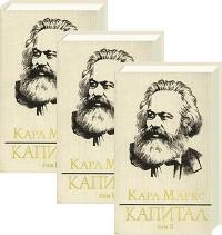 Главный труд жизни К. Маркса «Капитал»