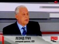 Смотрите фрагмент передачи «Правда Романа Скрынина» с участием Леонида Грача на канале TBi от 15 апреля 2009 года